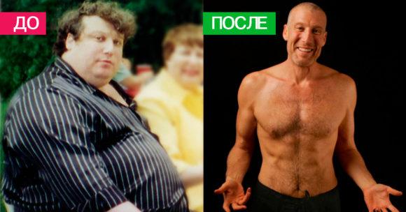 Эти 7 правил помогли мужчине похудеть на 100 кг!
