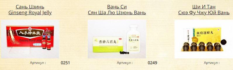 «Фарм-Тибет» – препараты для здоровья и красоты
