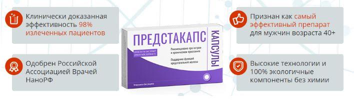 Престакапс – препарат от простатита
