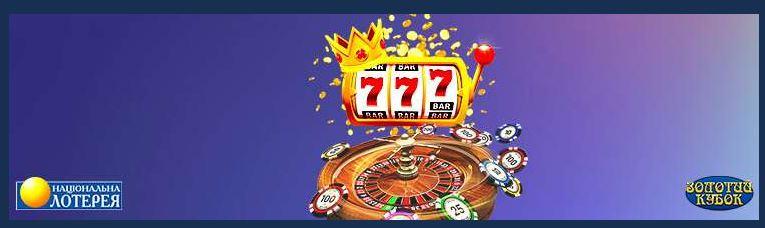 Национальная лотерея Золотой Кубок – игра в автоматы на официальном сайте lotoural.com