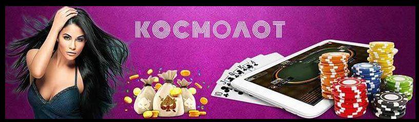 Рекомендации, как скачать Космолот kosmolot-casino.net и играть на смартфоне