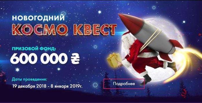 Мобильное приложение Космолот от сайта kosmo-lot.org для Андроид ваша возможность не расставаться с любимыми играми