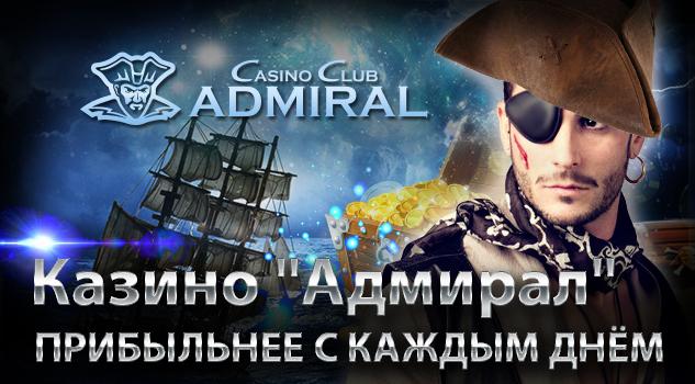 Самые интересные игры казино Адмирал - преимущества и возможности