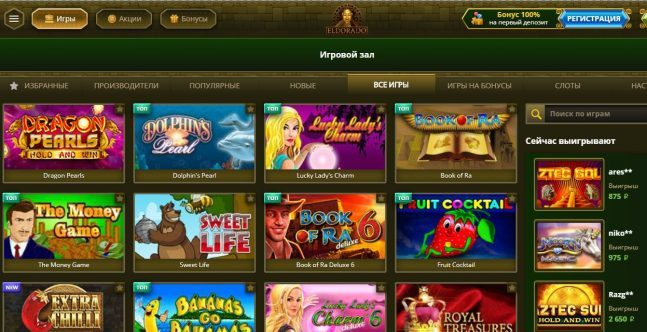 Интересно и весело провести время поможет клуб азартных игр Эльдорадо