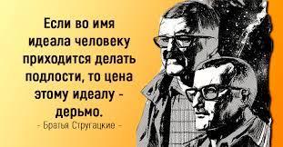 25 философских цитат братьев Стругацких