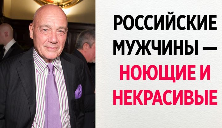 Почему Владимир Познер считает, что страной должна управлять женщина