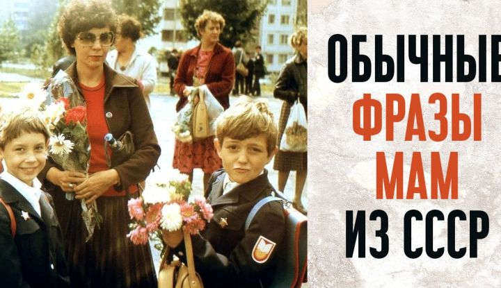Чему стоит поучиться у родителей советской закалки